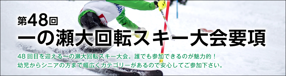 第48回一の瀬大回転スキー大会要項